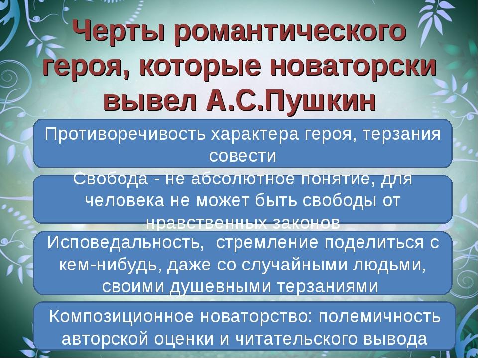 Черты романтического героя, которые новаторски вывел А.С.Пушкин Противоречиво...