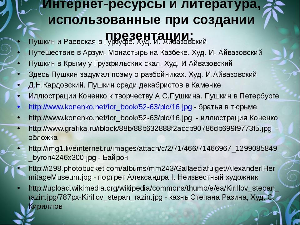 Интернет-ресурсы и литература, использованные при создании презентации: Пушки...