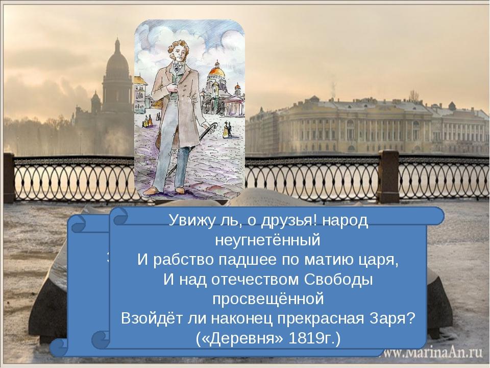 Товарищ, верь: взойдёт она, Звезда пленительного счастья, Россия вспрянет от...