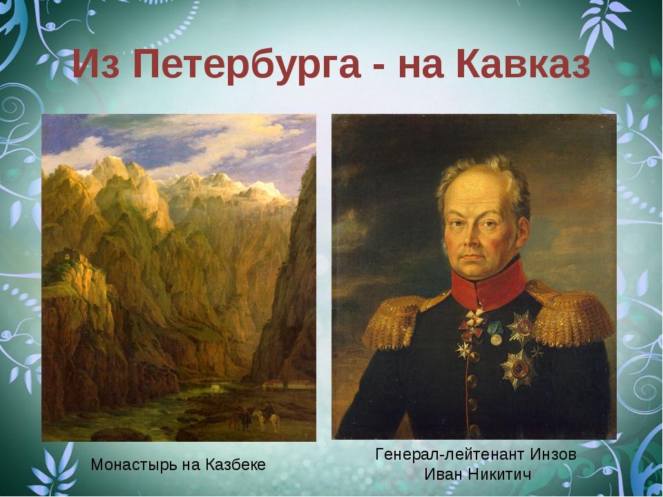 Из Петербурга - на Кавказ Генерал-лейтенант Инзов Иван Никитич Монастырь на К...