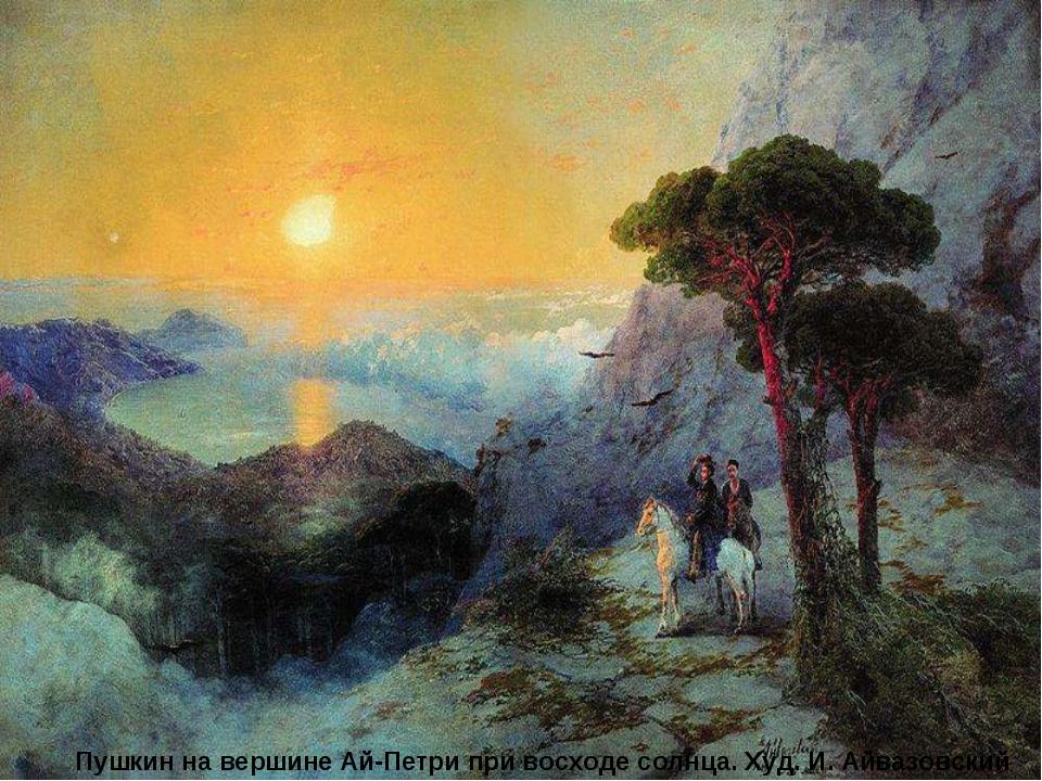 Пушкин на вершине Ай-Петри при восходе солнца. Худ. И. Айвазовский