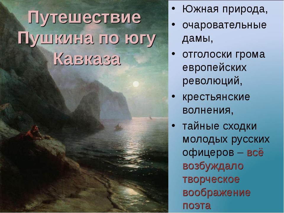 Путешествие Пушкина по югу Кавказа Южная природа, очаровательные дамы, отголо...
