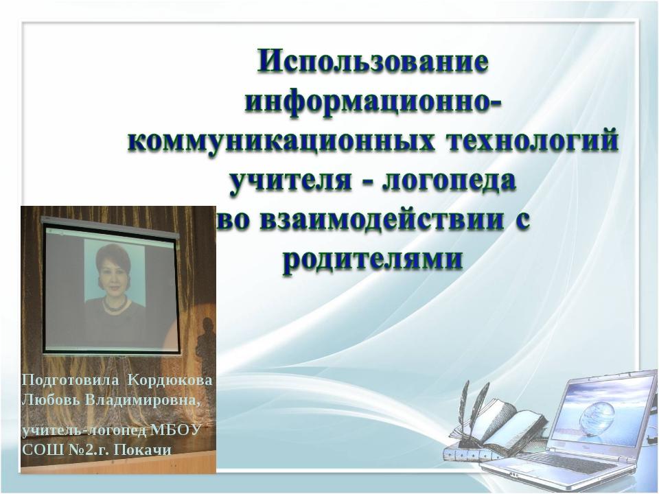 Подготовила Кордюкова Любовь Владимировна, учитель-логопед МБОУ СОШ №2.г. Пок...