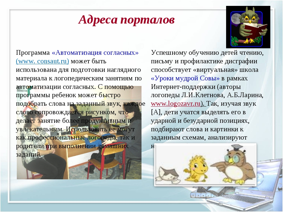 Адреса порталов Успешному обучению детей чтению, письму и профилактике дисгра...