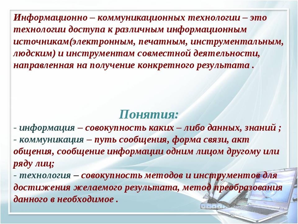 Понятия: - информация – совокупность каких – либо данных, знаний ; - коммуни...