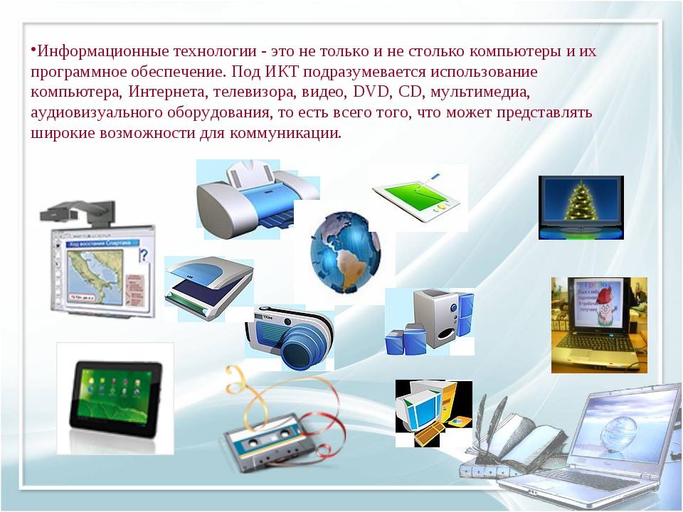 Информационные технологии - это не только и не столько компьютеры и их програ...