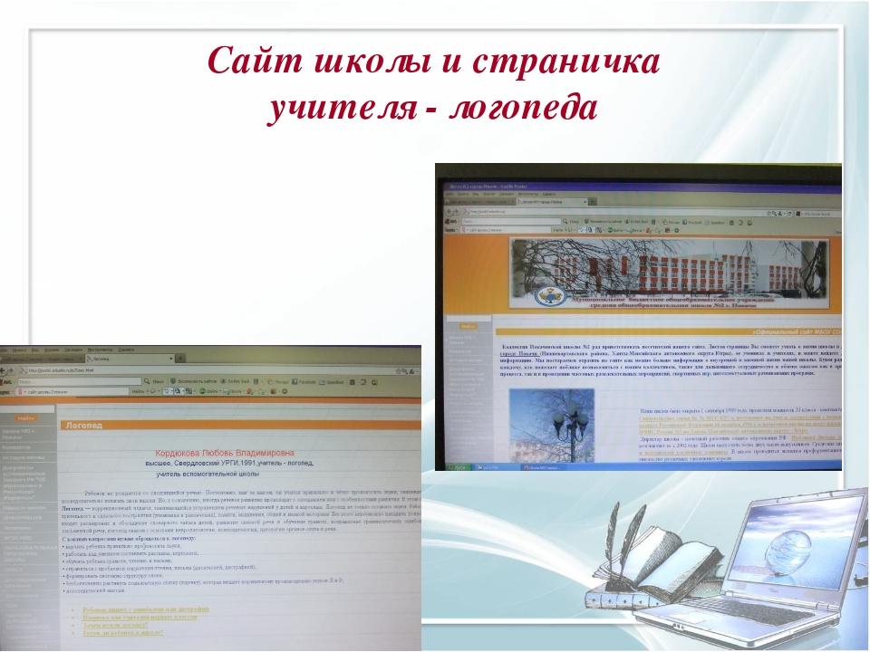 Сайт школы и страничка учителя - логопеда