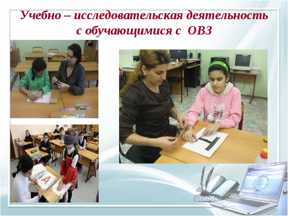 Учебно – исследовательская деятельность с обучающимися с ОВЗ