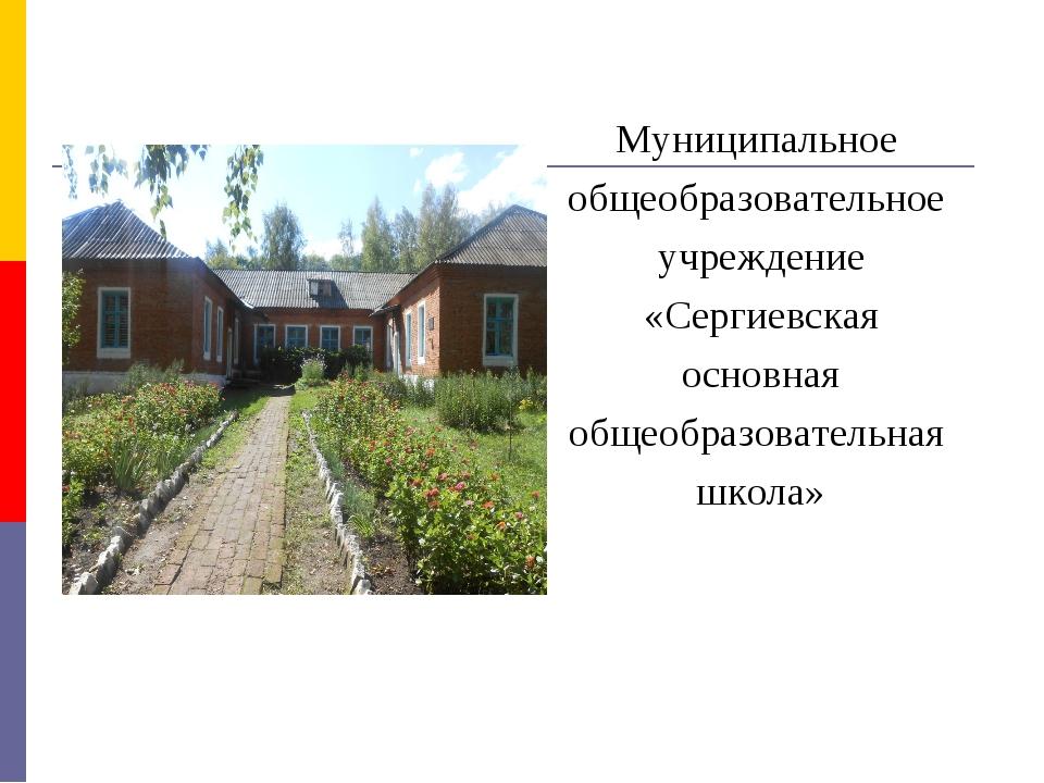 Муниципальное общеобразовательное учреждение «Сергиевская основная общеобразо...