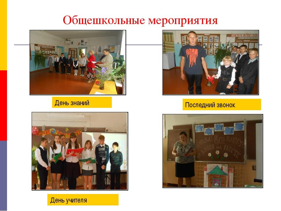 Общешкольные мероприятия День знаний Последний звонок День учителя