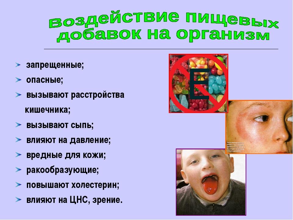 запрещенные; опасные; вызывают расстройства кишечника; вызывают сыпь; влияют...