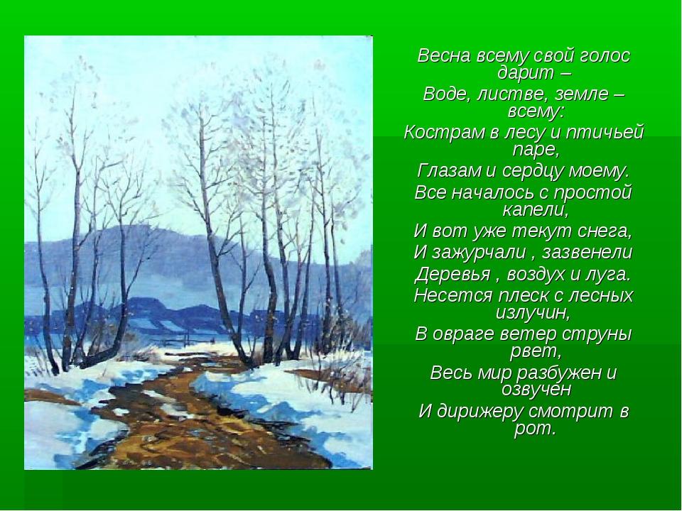 Весна всему свой голос дарит – Воде, листве, земле – всему: Кострам в лесу и...
