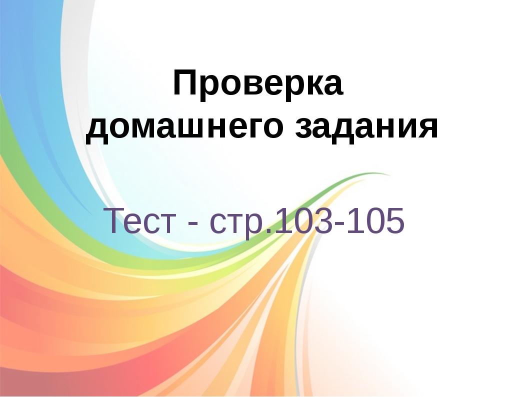 Проверка домашнего задания Тест - стр.103-105