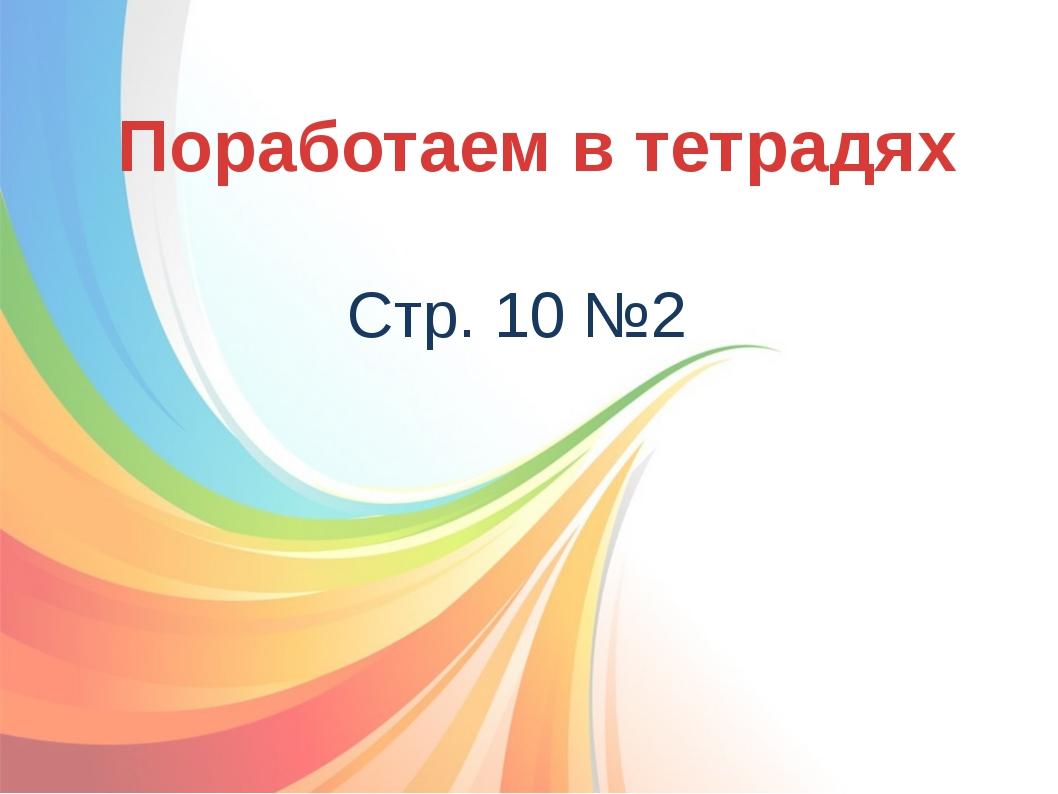 Поработаем в тетрадях Стр. 10 №2