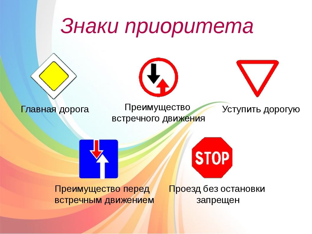 Знаки приоритета Главная дорога Преимущество встречного движения Уступить дор...