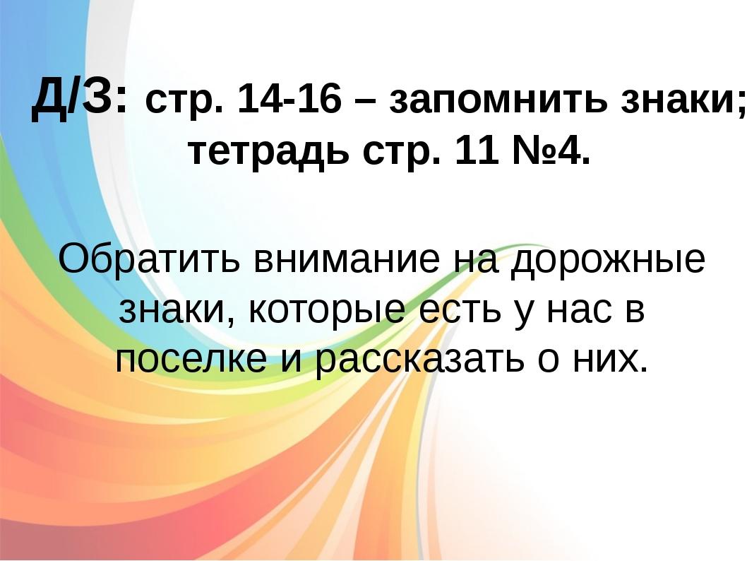 Д/З: стр. 14-16 – запомнить знаки; тетрадь стр. 11 №4. Обратить внимание на д...