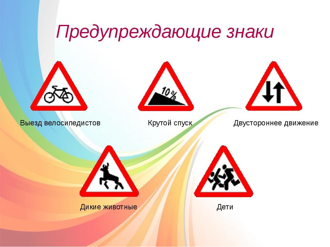 Предупреждающие знаки Выезд велосипедистов Крутой спуск Двустороннее движение...