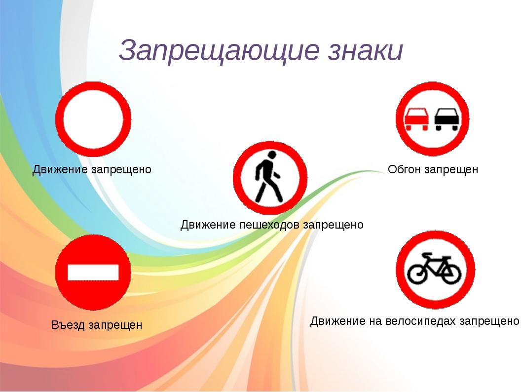 Запрещающие знаки Обгон запрещен Въезд запрещен Движение пешеходов запрещено...