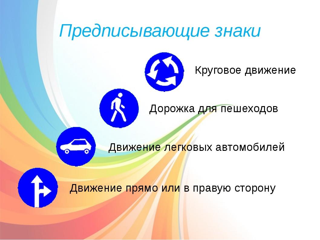 Предписывающие знаки Дорожка для пешеходов Движение легковых автомобилей Круг...