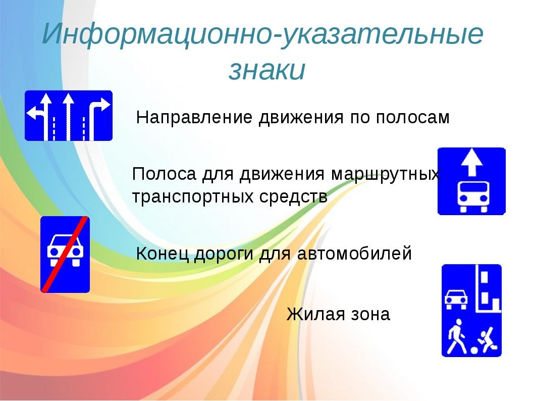 Информационно-указательные знаки Направление движения по полосам Полоса для д...