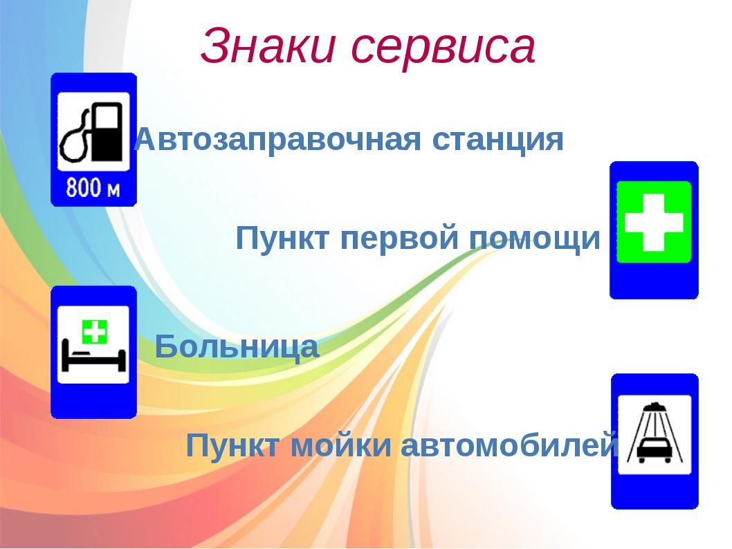 Знаки сервиса Автозаправочная станция Пункт первой помощи Больница Пункт мойк...