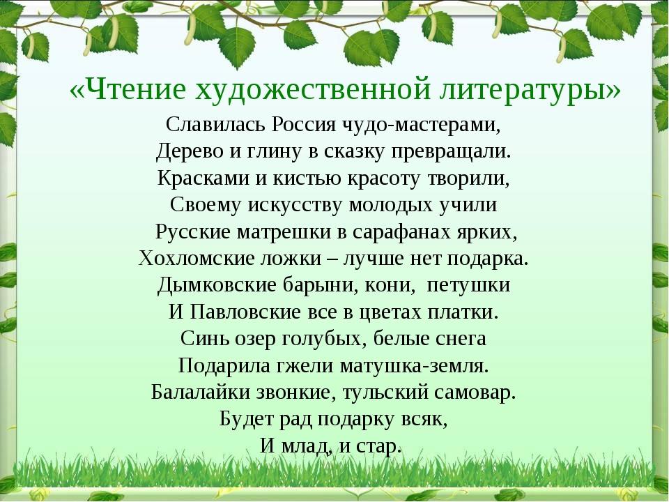«Чтение художественной литературы» Славилась Россия чудо-мастерами, Дерево и...