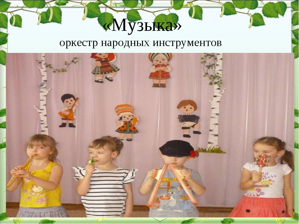 «Музыка» оркестр народных инструментов