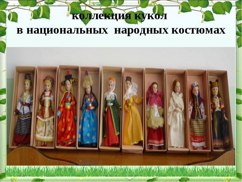 коллекция кукол в национальных народных костюмах