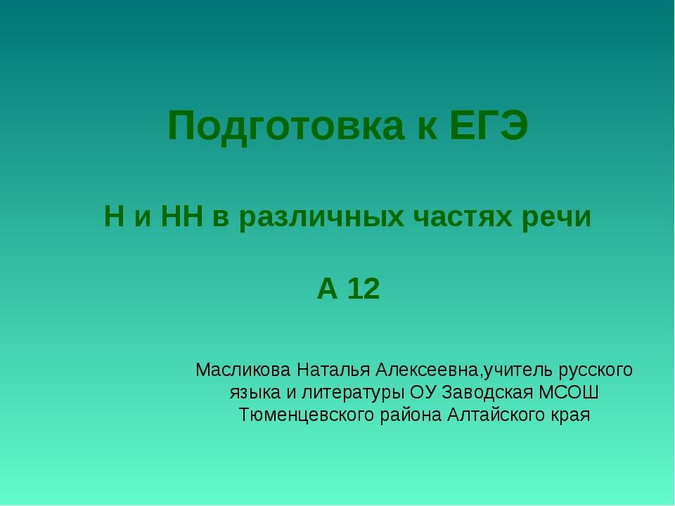 Подготовка к ЕГЭ Н и НН в различных частях речи А 12 Масликова Наталья Алексе...
