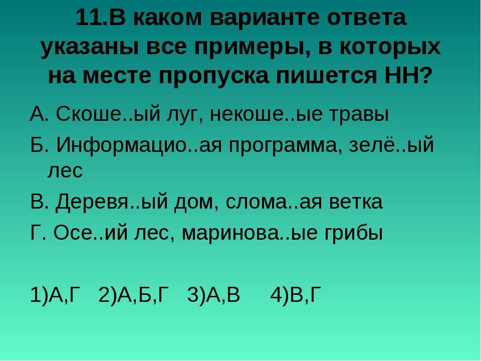 11.В каком варианте ответа указаны все примеры, в которых на месте пропуска п...