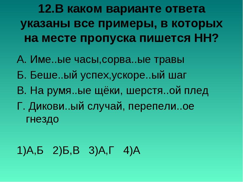 12.В каком варианте ответа указаны все примеры, в которых на месте пропуска п...