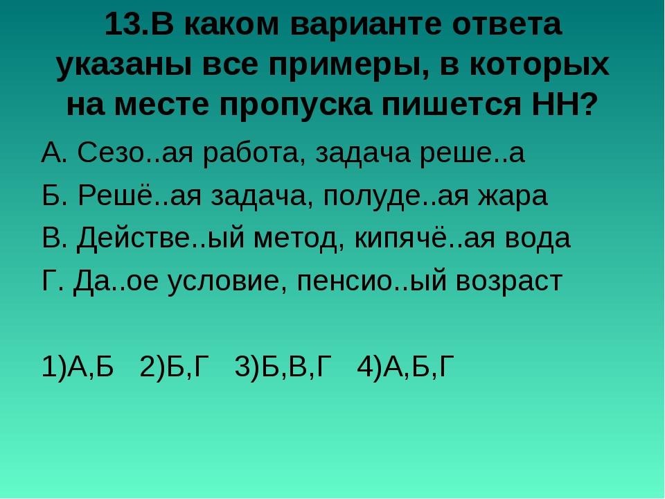13.В каком варианте ответа указаны все примеры, в которых на месте пропуска п...