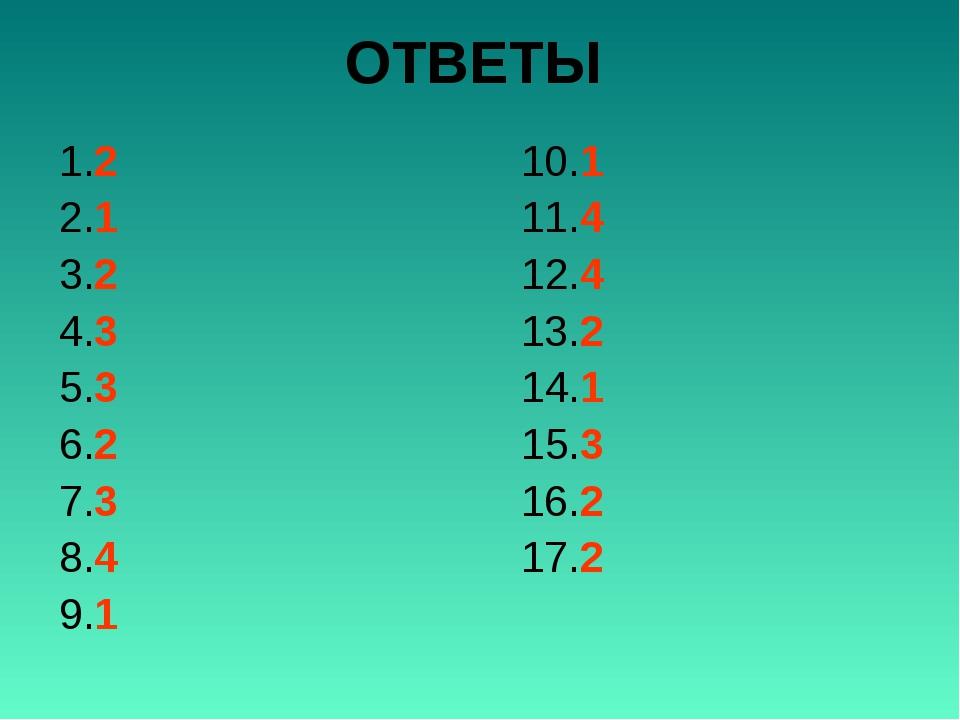 ОТВЕТЫ 1.2 10.1 2.1 11.4 3.2 12.4 4.3 13.2 5.3 14.1 6.2 15.3 7.3 16.2 8.4 17....