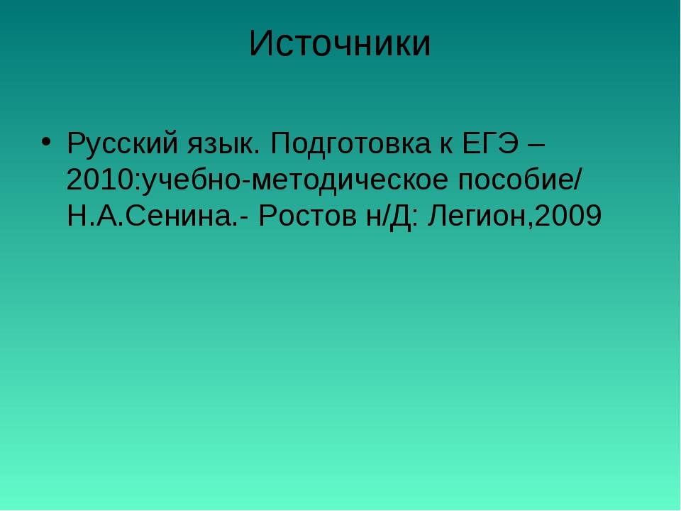 Источники Русский язык. Подготовка к ЕГЭ – 2010:учебно-методическое пособие/...