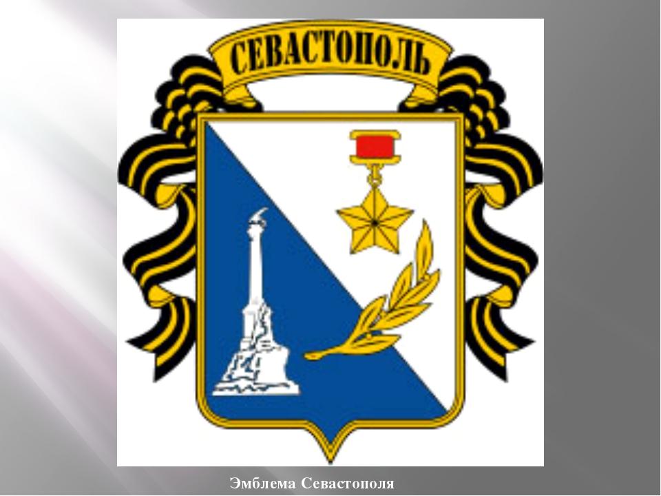 Эмблема Севастополя
