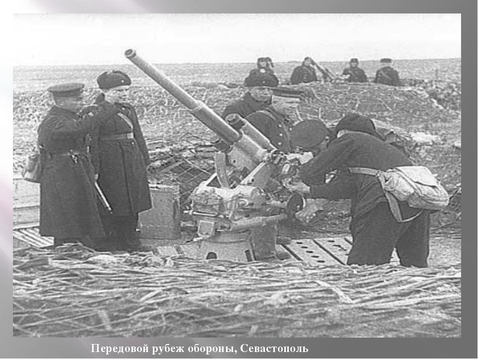 Передовой рубеж обороны, Севастополь