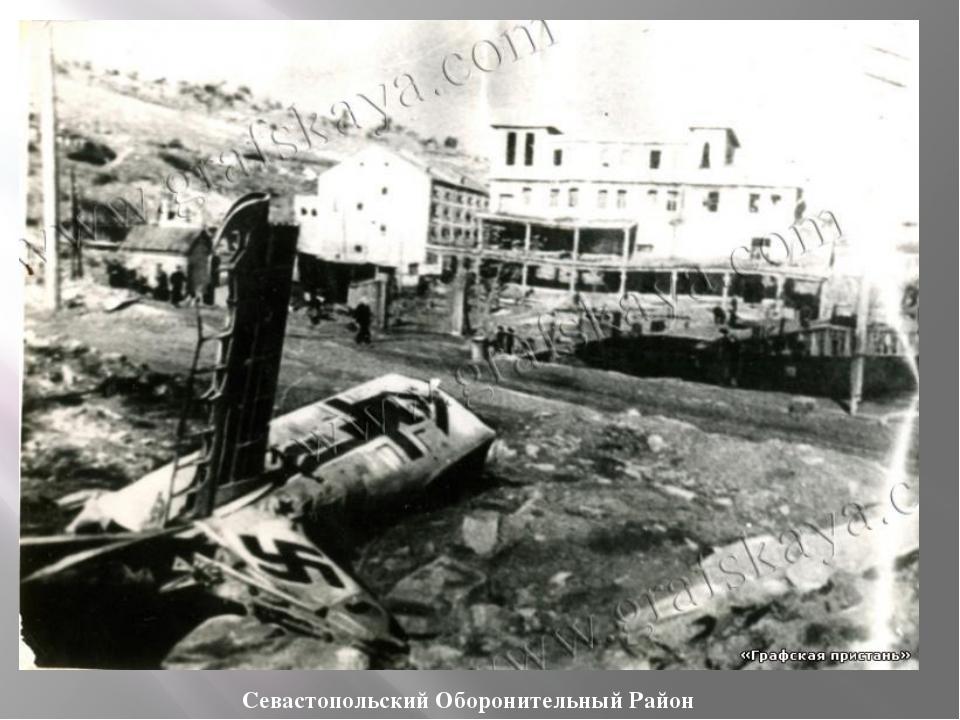 Севастопольский Оборонительный Район