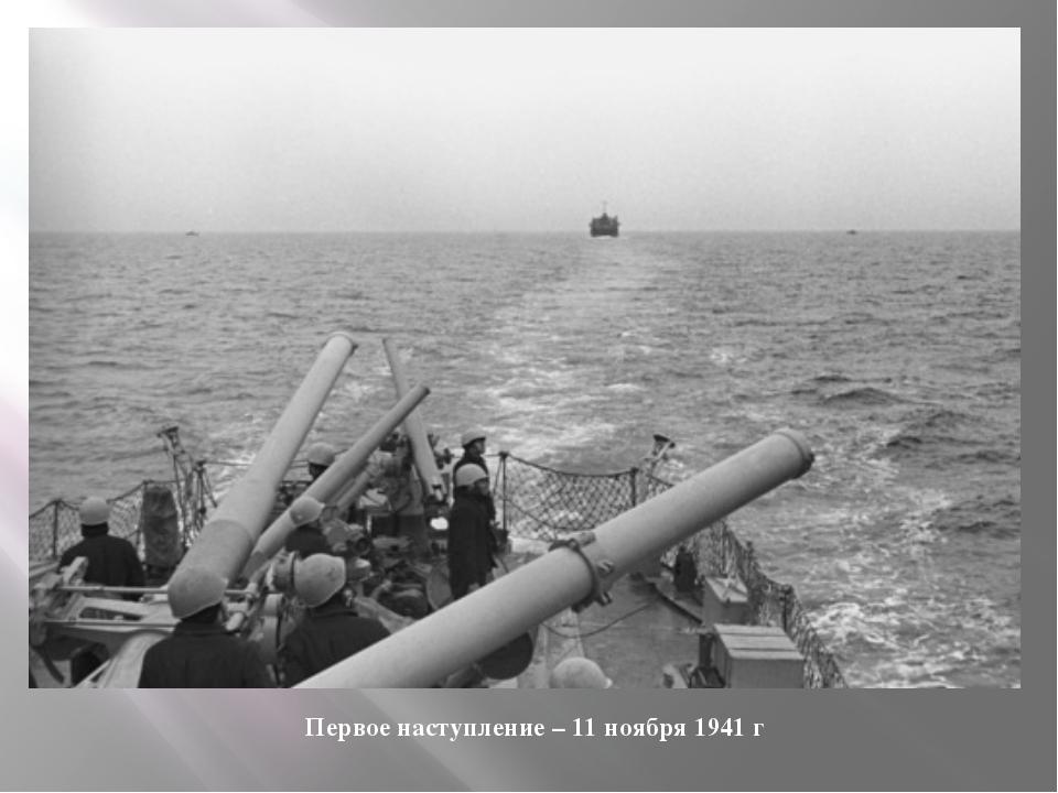 Первое наступление – 11 ноября 1941 г