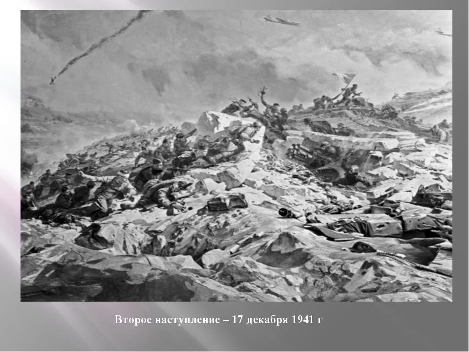Второе наступление – 17 декабря 1941 г
