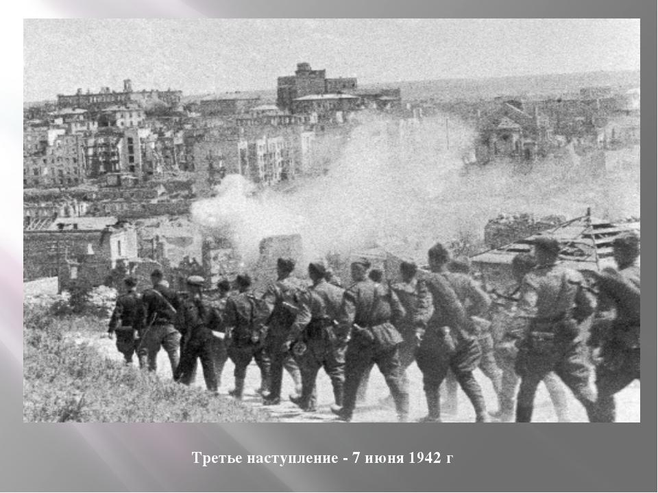 Третье наступление - 7 июня 1942 г
