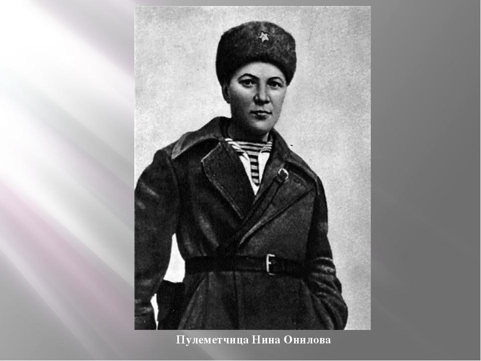Пулеметчица Нина Онилова