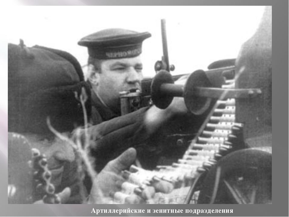 Артиллерийские и зенитные подразделения