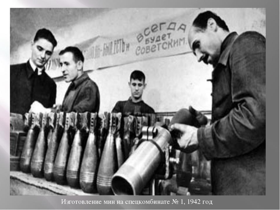Изготовление мин на спецкомбинате № 1, 1942 год