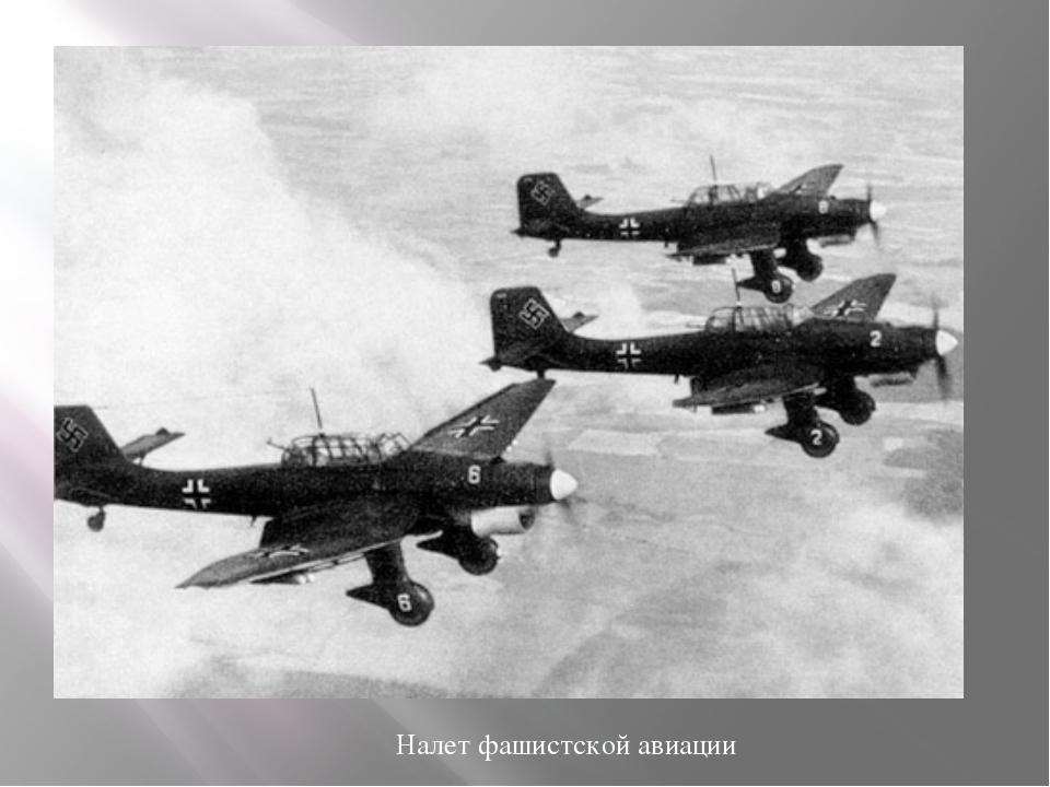 Налет фашистской авиации Налет фашистской авиации