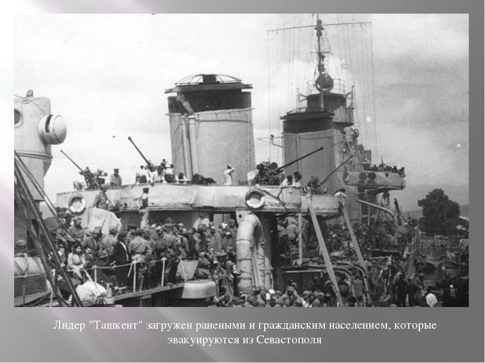 """Лидер """"Ташкент"""" загружен ранеными и гражданским населением, которые эвакуирую..."""
