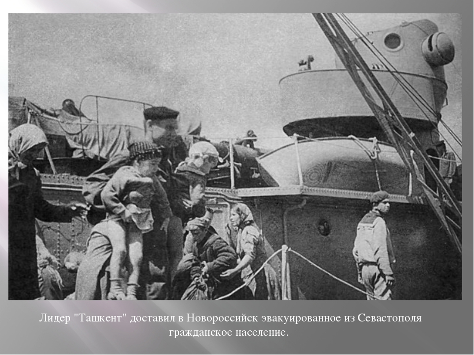 """Лидер """"Ташкент"""" доставил в Новороссийск эвакуированное из Севастополя граждан..."""