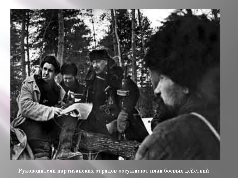 Руководители партизанских отрядов обсуждают план боевых действий