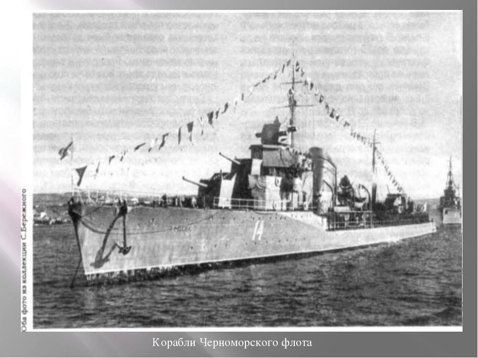 Корабли Черноморского флота Корабли Черноморского флота