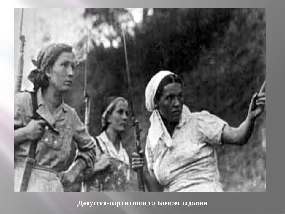 Девушки-партизанки на боевом задании