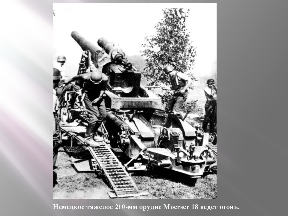 Немецкое тяжелое 210-мм орудие Moerser 18 ведет огонь.